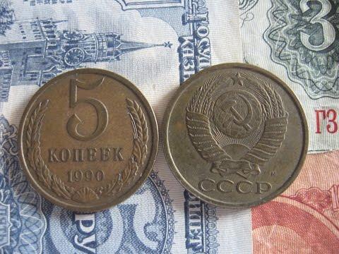 Ценные монеты СССР 5 копеек 1990 года с буквой  М  история самого дорогого пятака / НУМИЗМАТИКА