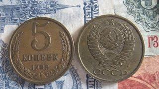 Цінні монети СРСР 5 копійок 1990 року з буквою М історія самого дорогого п'ятака / НУМІЗМАТИКА USSR