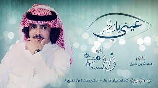 يانظر عيني ll كلمات : عبدالله بن شايق ll أداء : فلاح المسردي