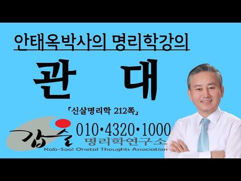 관대(冠帶)-(십이운성)-(신살명리학65쪽)-갑술�