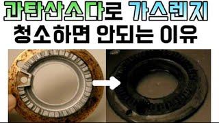 과탄산소다로 가스렌지 청소 할때 주의점/알루미늄 가스레…