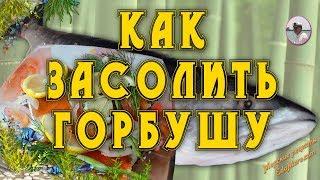 Горбуша Как засолить горбушу  дома видео от Petr de Cril'on(Горбуша самая вкусная рыба семейства лососевых. Как засолить горбушу мы расскажем Вам в нашем видео и на..., 2013-09-19T12:11:40.000Z)