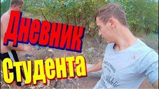 VLOG: Видео-дневник студента. День 2№ | xromuk