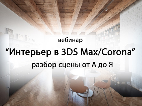 Интерьер в 3DS Max. Corona Renderer. Разбор сцены
