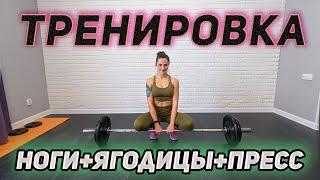 Силовая тренировка для похудения на ноги ягодицы и пресс