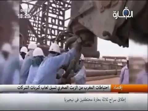 إحتياطات المغرب من البترول pétrole au Maroc