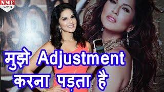 Sunny Leone का Shocking खुलासा, Bollywood में टिके रहने के लिए करती हैं एडजस्टमेंट