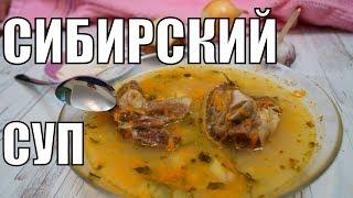 Сибирский РАССОЛЬНИК на обед - Популярный Суп который ВЫ точно не ЕЛИ!