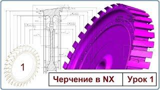 Черчение в NX. Урок 1. (Начало работы. Базовый вид.)