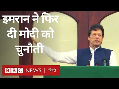Imran Khan ने Kashmir का साथ देने के लिए बुलाया Pakistan में प्रदर्शन (BBC Hindi)