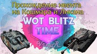 Download Wot Blitz Прохождение ивента на Кошмара и Ликана Mp3 and Videos