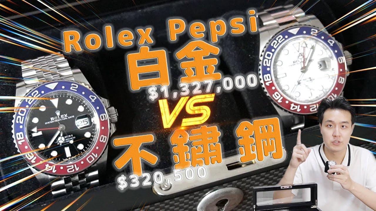 Rolex Pepsi 白金隕石面VS不鏽鋼五銖帶!貴的真的比較好嗎?勞力士GMT Master II 百事可樂大對決!