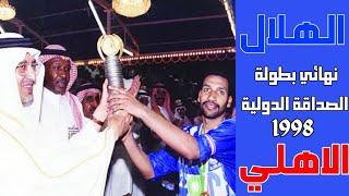 الهلال السعودي vs الاهلي المصري   نهائي بطولة الصداقة الدولية1998  (ملخص المباراة+التتويج)