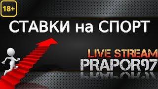 LIVE ставки на спорт / Prapor97 / Лукас! Бро