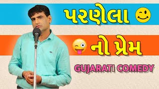 gujarati comedy પતિ પત્ની ના જોક્સ  - pati patni na jokes and comedy - mahesh desai