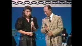 藤山一郎とデュエット 1985年5月22日.