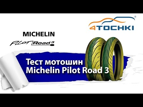 Тест мотошин Michelin Pilot Road 3