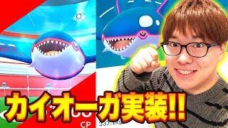 【ポケモンGO】日本初!!カイオーガレイドに挑戦!!捕獲が難しすぎたw【Pokémon GO】
