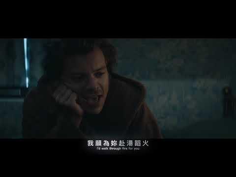 哈利 Harry Styles / 迷戀妳 Adore You (中字MV)