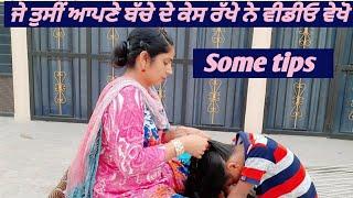 Boys hair style | Sikh boy hair style | ਜੇਕਰ ਤੁਹਾਡੇ ਬੱਚੇ ਦੇ ਵਾਲ ਰੱਖੇ ਹਨ ਤਾਂ ਵੀਡੀਓ ਜਰੂਰ ਵੇਖੋ|  Punjab