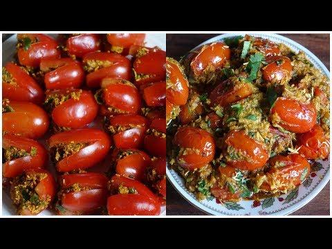 Cherry Tomato Sabzi || Sangeeta's World