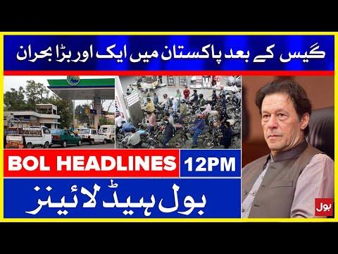 Petrol Crisis in Pakistan... After Gas Buhraan