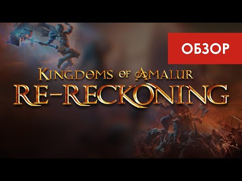 Обзор ремастера Kingdoms of Amalur: Re-Reckoning (THQ Nordic, 2020)