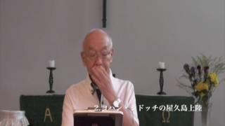 日本福音ルーテル教会の宣教ビジョンセンター主催の講演会が、2016年9月...