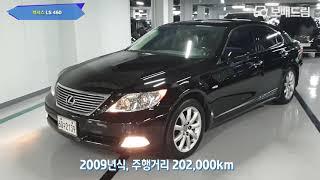 2009 렉서스 LS 460