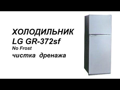 Холодильник LG GR 372 SF чистка дренажа самостоятельный ремонт