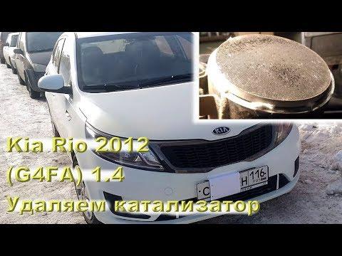 KIA Rio 1.4 (G4FA) - Удаляем катализатор