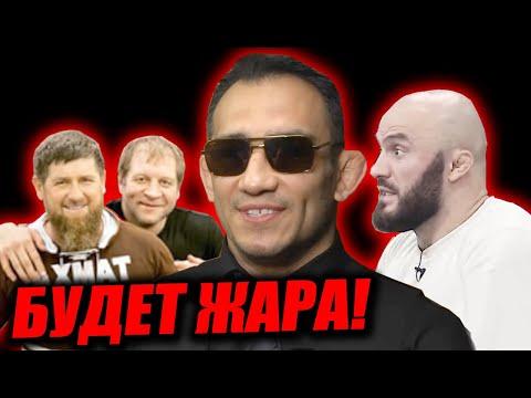 Тони Фергюсон тренирует САМБО/Рамзан Кадыров дал совет Маге Исмаилову/Зарплаты UFC 248