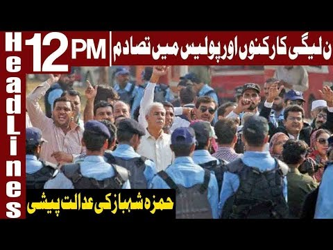 Fight Between Police And PMLN Supporters | Headlines 12 PM | 12 June 2019 | Express News
