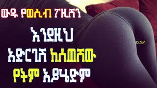 ⚡️ ዶ/ር ሶፊ - Dr Sofi ወንድን ልጅ እንደዚህ አድርገሽ ከሰጠሸው የትም አይሄድም!! ውዱ የወሲብ ፖዚሽን Fiker Yibeltal Addis Insight