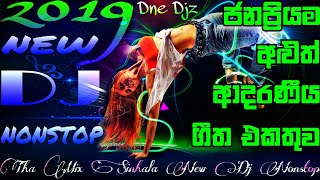 sinhala-new-song-2019-dj-nonstop-best-boot-style-songs-collection-sinhala-new-dj-nonstop