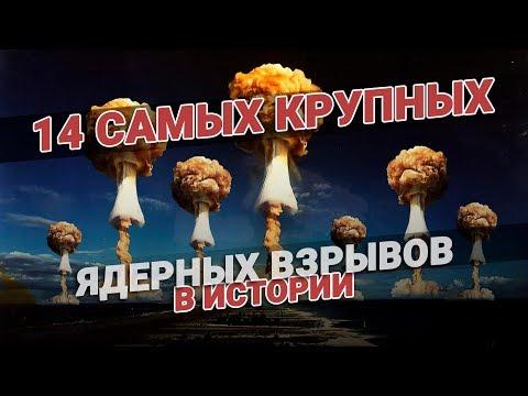 14 самых крупных ядерных взрывов. История