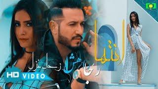 Reja Rahish & Zohal Ghazal - Inteha 2019 Official Video HD