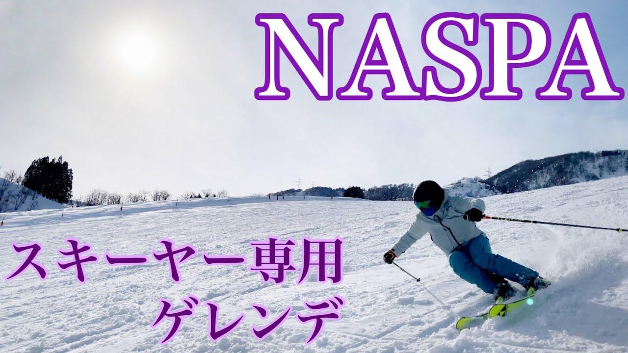 【スキーヤー専用ゲレンデ】NASPAスキーガーデンで大人なスキーを楽しもう!!