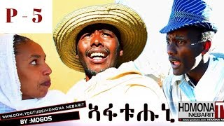 HDMONA - Part 5 - ኣፋትሒኒ ብ ሞጎስ ነጋሽ Afathuni by Mogos Negash - New Eritrean Comedy 2018