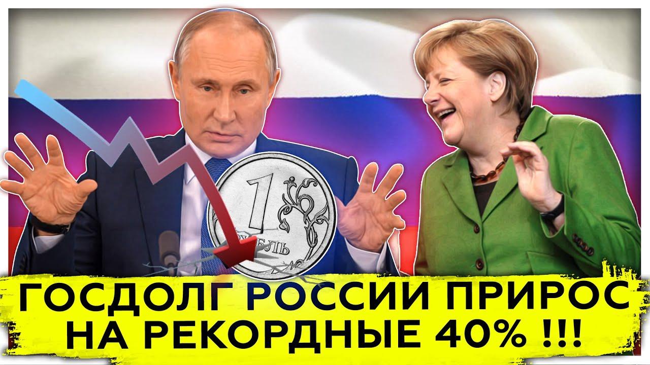 Госдолг России прирос на рекордные 40%. У кого заняли. На что потратили