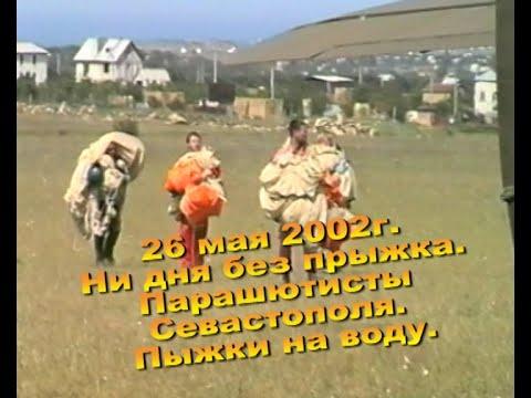 Illarionov59: 26.05.2002г. Парашютисты идут на воду