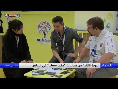 الدورة الثانية من فعاليات -حكايا مسك- في الرياض  - نشر قبل 27 دقيقة