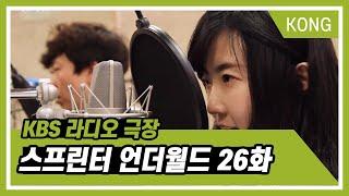 스프린터 언더월드 26회 프리뷰 [KBS 라디오 극장]