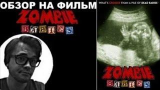 """Трэш-Обзор на фильм """"Младенцы зомби"""""""