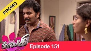Naayagi Promo for Episode 151