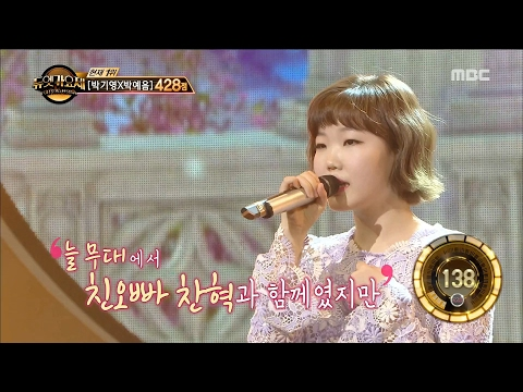 [Duet song festival] 듀엣가요제- Lee Suhyeon & Yang Jina, 'Only One' 20170217