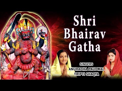 BHAIRAV JAYANTI SPECIAL I SHRI BHAIRAV GATHA SAMPOORNA ANURADHA PAUDWAL,TRIPTI SHAQYAIAUDIO JUKE BOX