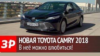 Toyota Camry 2018 // За рулем