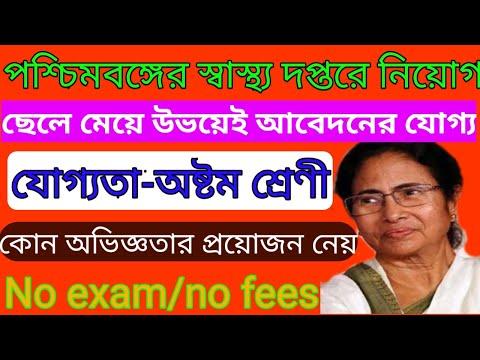 West Bengal Health Recruitment 2021//#latest Job/#chakrir Khobor/#job News/#vacancy2021/#job2021/