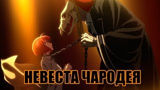 Невеста чародея трейлер на русском / Mahoutsukai no Yome russian trailer